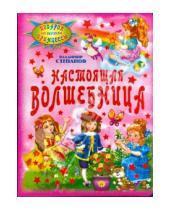 Картинка к книге Александрович Владимир Степанов - Настоящая волшебница