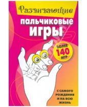 Картинка к книге Педагогика. Образование - Развивающие пальчиковые игры