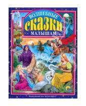 Картинка к книге Любимые сказки (Подарочные) - Волшебные сказки малышам