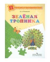 Картинка к книге Анатольевич Андрей Плешаков - Зеленая тропинка. Пособие для детей 5 - 7 лет
