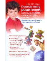 Картинка к книге Эда Шан Ле - Верните здравый смысл в воспитание ребенка