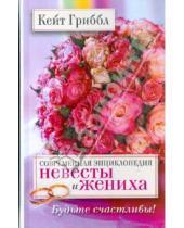 Картинка к книге Кейт Гриббл - Современная энциклопедия невесты и жениха. Будьте счастливы!
