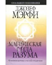 Картинка к книге Джозеф Мэрфи - Магическая Сила Разума