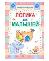 Картинка к книге Домашние уроки малышам - Логика для малышей