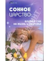 Картинка к книге Иванович Всеволод Тарасов - Сонное царство: влияние сна на жизнь и здоровье