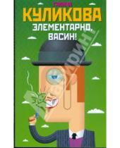 Картинка к книге Михайловна Галина Куликова - Элементарно, Васин!