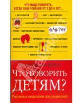 Картинка к книге Броун Бетси Браун - Что говорить детям? Разумные  подсказки для родителей