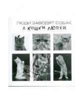 Картинка к книге АСТ - Люди заводят собак, а кошки людей