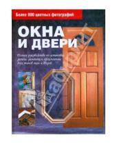 Картинка к книге АСТ - Окна и двери. Полное руководство по установке, ремонту и оформлению всех типов окон и дверей