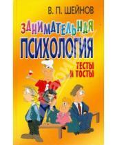 Картинка к книге Павлович Виктор Шейнов - Занимательная психология: тесты и тосты