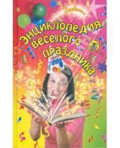 Картинка к книге Викторовна Елена Выскребенцева - Энциклопедия веселого праздника