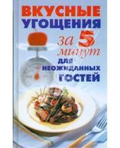 Картинка к книге Вера Надеждина - Вкусные угощения за 5 минут для неожиданных гостей