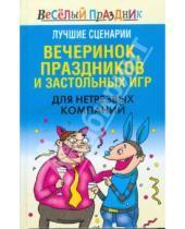 Картинка к книге Вера Надеждина - Лучшие сценарии вечеринок, праздников и застольных игр для нетрезвых компаний
