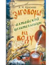 Картинка к книге Алевтина Краснова - Заговоры алтайской целительницы на воду