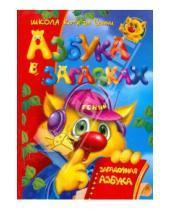 Картинка к книге Геннадьевна Валентина Дмитриева - Азбука в загадках, или Загадочная азбука