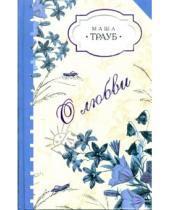 Картинка к книге Маша Трауб - О любви