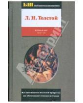 Картинка к книге Николаевич Лев Толстой - Война и мир: роман в 4 томах и 2 книгах. Книга 1. Тома 1 и 2