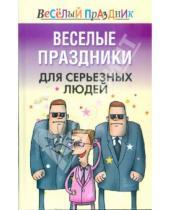 Картинка к книге Вера Надеждина - Веселые праздники для серьезных людей