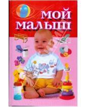 Картинка к книге Вера Надеждина - Мой малыш