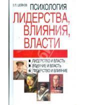 Картинка к книге Павлович Виктор Шейнов - Психология лидерства, влияния, власти