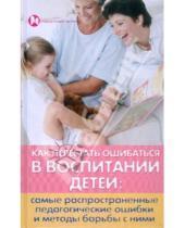 Картинка к книге Ивановна Людмила Петрова - Как перестать ошибаться в воспитании детей