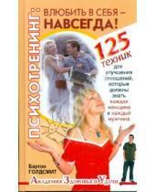 Картинка к книге Бартон Голдсмит - Психотренинг: Влюбить в себя навсегда! 125 техник для улучшения отношений