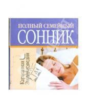 Картинка к книге Вера Надеждина - Полный семейный сонник