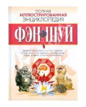 Картинка к книге Вера Надеждина - Полная иллюстрированная энциклопедия фэн-шуй