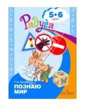 Картинка к книге Ивановна Татьяна Гризик - Познаю мир. Развивающая книга для детей 5-6 лет