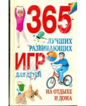 Картинка к книге 365 - 365 лучших развивающих игр для детей на отдыхе и дома