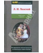 Картинка к книге Николаевич Лев Толстой - Война и мир: роман в 4 томах и 2 книгах. Книга 2. Том 3 и 4