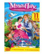 Картинка к книге Мультипарк - Белоснежка и семь гномов - 2 (DVD)