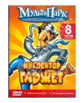 Картинка к книге Мультипарк - Инспектор Гаджет (DVD)