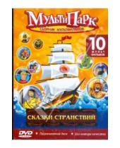 Картинка к книге Мультипарк - Сказки странствий (DVD)