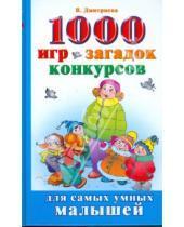 Картинка к книге Для самых умных малышей - 1000 игр, загадок, конкурсов