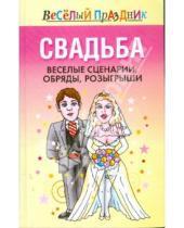 Картинка к книге Вера Надеждина - Свадьба. Веселые сценарии, обряды, розыгрыши