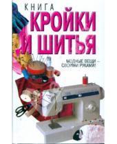 Картинка к книге Вера Надеждина - Книга кройки и шитья