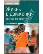 Картинка к книге Винченцо Росси - Жизнь в движении. Система Rio Abierto