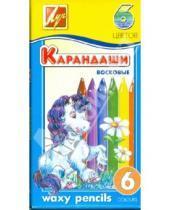 Картинка к книге Цветные карандаши 6 цветов (4-8) - Карандаши восковые круглые. 6 цветов (12С 860-08)