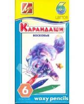 Картинка к книге Цветные карандаши 6 цветов (4-8) - Карандаши восковые шестигранные. 6 цветов (12С 864-08)