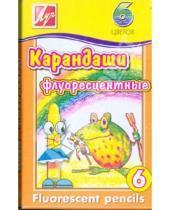 Картинка к книге Цветные карандаши 6 цветов (4-8) - Карандаши масляные флуоресцентные. 6 цветов (15С 1054-08)