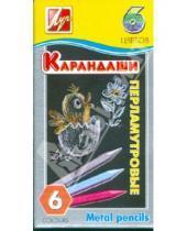 Картинка к книге Цветные карандаши 6 цветов (4-8) - Карандаши восковые перламутровые. 6 цветов (12С 876-08)