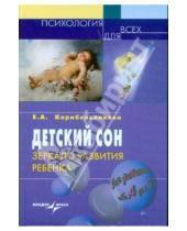 Картинка к книге Александровна Елена Корабельникова - Детский сон: зеркало развития ребенка