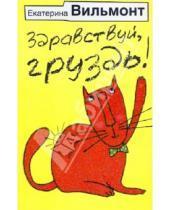 Картинка к книге Николаевна Екатерина Вильмонт - Здравствуй, груздь!