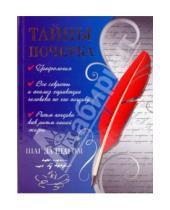 Картинка к книге Вера Надеждина - Тайны почерка. Шаг за шагом