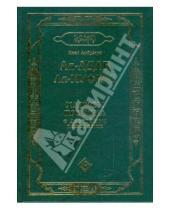 Картинка к книге Ал-Бухари Имам - Ал-адаб ал-муфрад. Хадисы пророка о достойном поведении