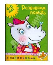Картинка к книге Николаевна Ольга Земцова - Развиваем память. 4-5 лет