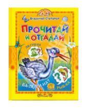Картинка к книге Александрович Владимир Степанов - Прочитай и отгадай