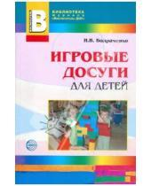 Картинка к книге Викторовна Ирина Бодраченко - Игровые досуги для детей 2-5 лет