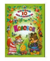 Картинка к книге 10 сказок малышам - Колобок. 10 сказок малышам